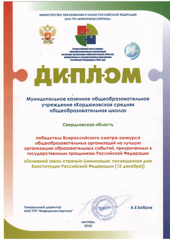 Всероссийские конкурсы образовательных учреждений